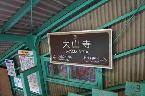 大山寺駅で下車
