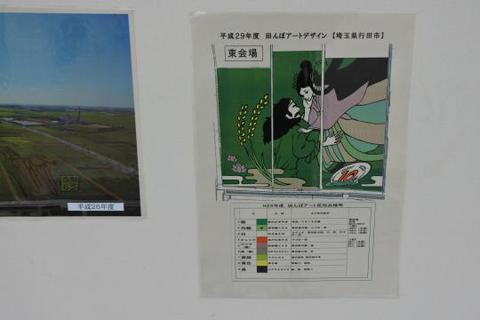 昨年の田んぼアートのデザイン図