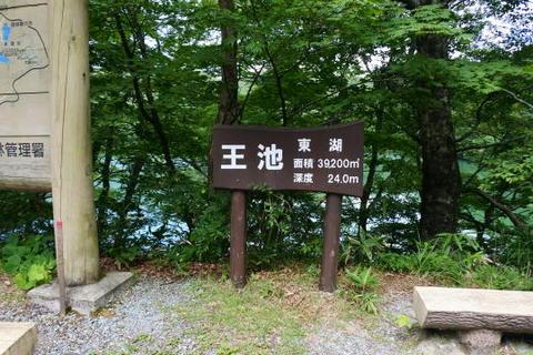 王池(東湖)