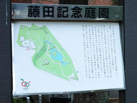 藤田記念庭園 案内板