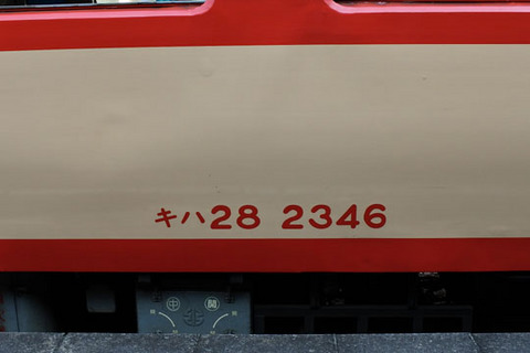 キハ28形のものと比較