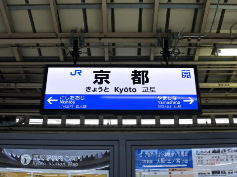 京都から先は在来線