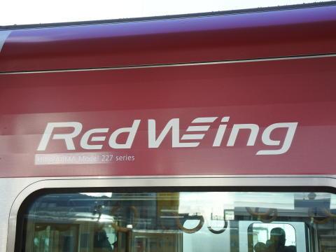 車両の愛称はRedWing