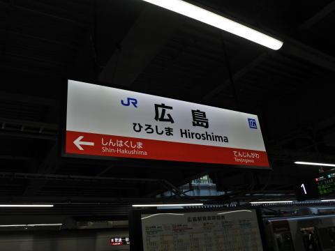 広島に戻ってきた