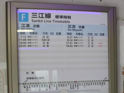 次の列車は7時間後…