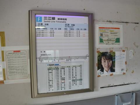 駅待合室にある時刻表