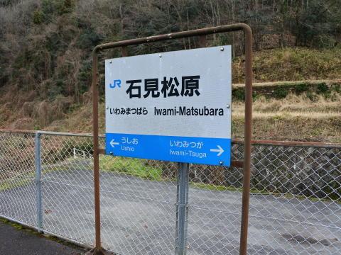石見松原 駅標