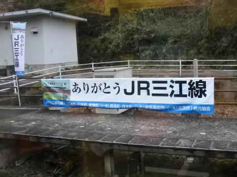 ありがとうJR三江線の垂れ幕