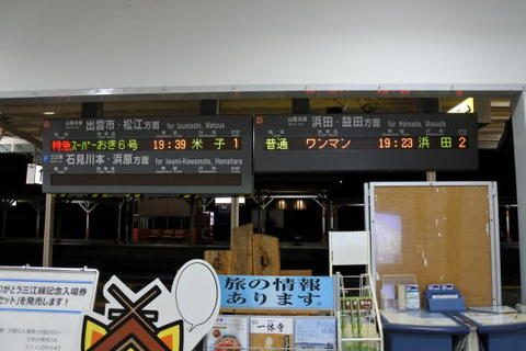 既に三江線の運行は終了…