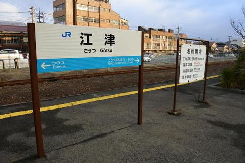 江津駅に到着