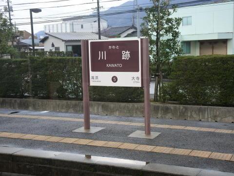 大社線との分岐駅である川跡駅