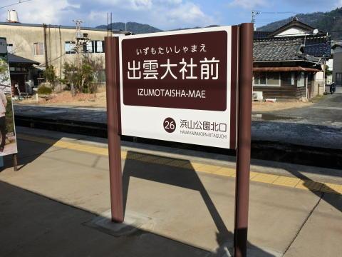 出雲大社前駅に到着