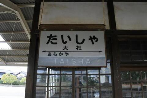 大社駅の駅標