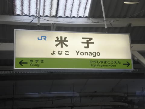 米子駅に到着