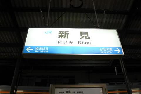 新見駅の駅標
