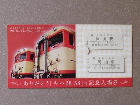 キハ58・キハ28形引退記念きっぷ