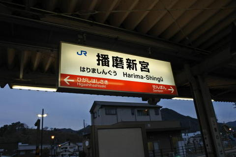 播磨新宮で乗り換え