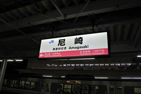 途中尼崎で下車