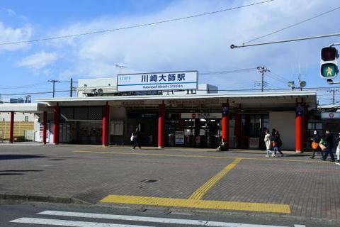 川崎大師駅に戻る