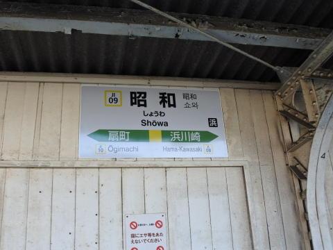 昭和駅の駅標
