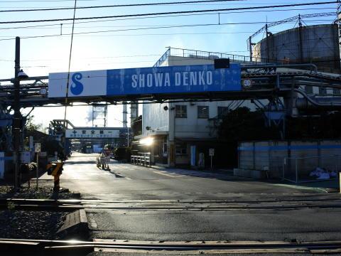 駅に隣接している昭和電工の工場