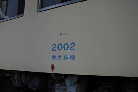 キハ2002 東武鉄道