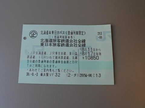 今回は北海道&東日本パスを利用
