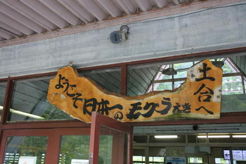 ようこそ日本一のモグラえき土合へ