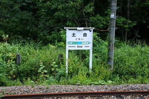 上り線ホームの駅標