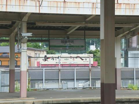 越後湯沢に到着