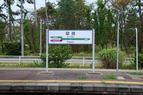 犀潟駅に到着