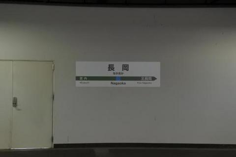 長岡に到着