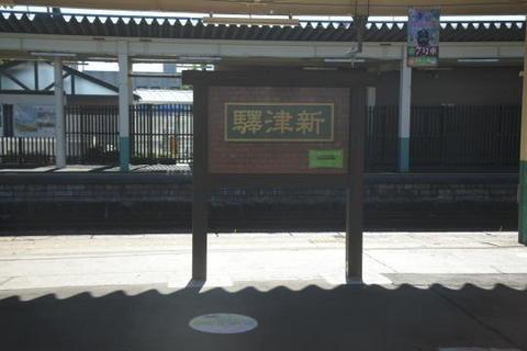 旧書体の駅標