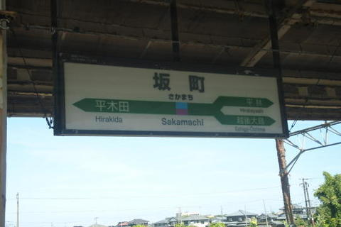 米坂線との分岐駅である坂町駅