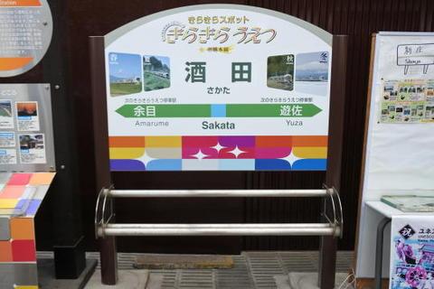 酒田駅に到着