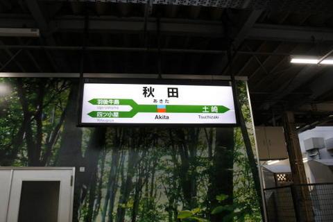秋田駅の駅標