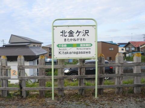 千畳敷の隣駅、北金ケ沢