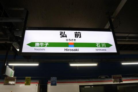弘前駅の駅標