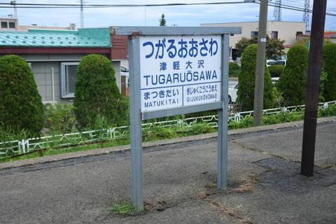 津軽大沢駅