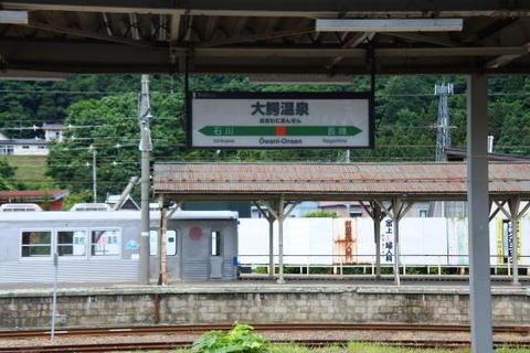 JR線の駅票は大鰐温泉