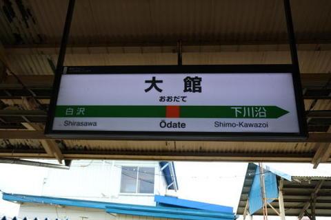 大館駅に到着