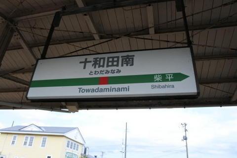 反対側の駅標にもう一つの行先が表示されている