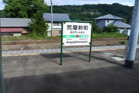 荒屋新町駅に到着