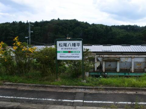 松尾八幡平駅
