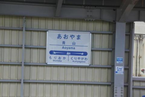 盛岡の手前、青山駅