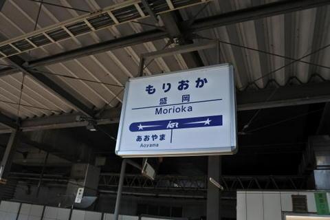 盛岡駅 駅標