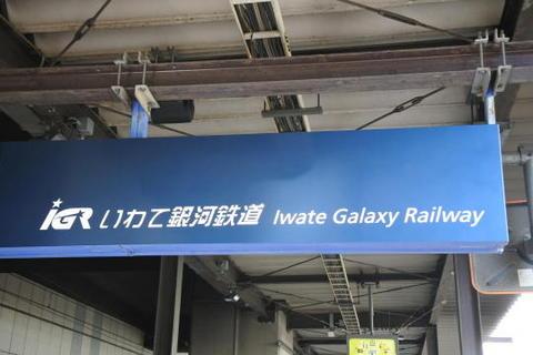 IGR=Iwate Galaxy Railway