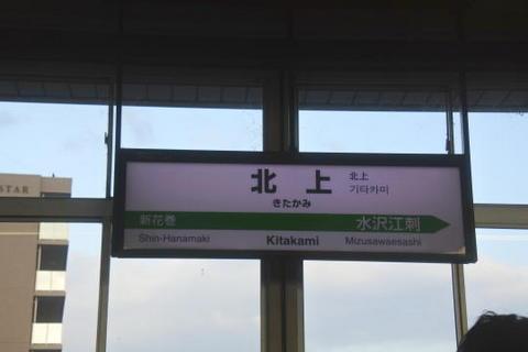 盛岡発車後20分程度で北上駅へ