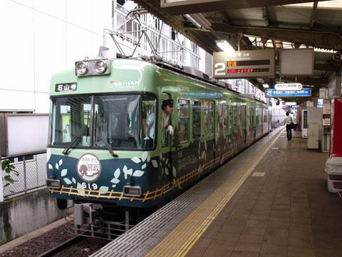 実車(浜大津駅にて撮影)